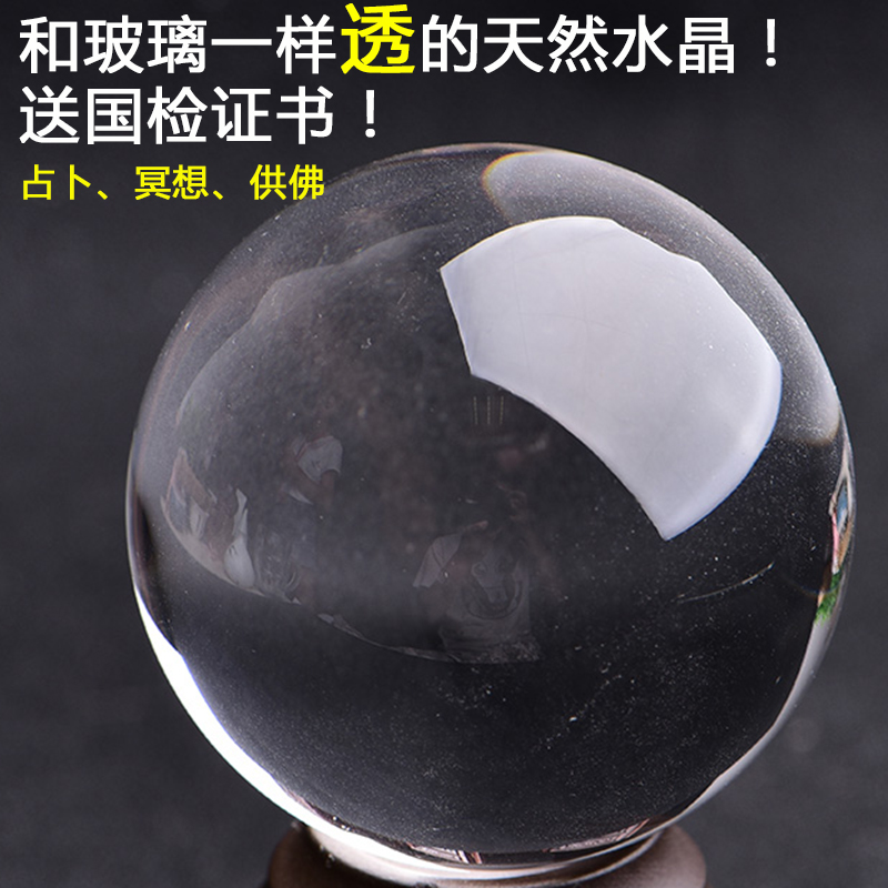 Open 5A natural white crystal ball ornaments full Net body Crystal Ball  learning divination meditation crystal for the Buddha ornaments