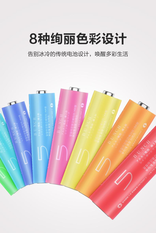 彩虹5号电池_02.jpg