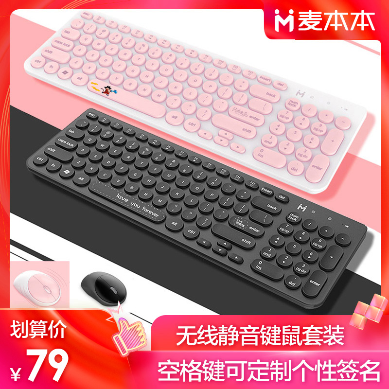Maiben wireless keyboard and mouse set mute laptop games Office USB portable keyboard mouse girls