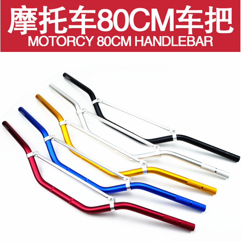 Motorcycle accessories off-road vehicle modified handlebar direction Jialing cabbage aluminum alloy handle bar with cross bar