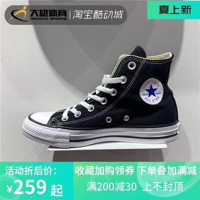 Genuine Converse High Help Classic Canvas Shoes 101009 101010 101001 101000