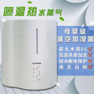 Hot steam humidifier household large capacity bedroom constant humidity pregnant women and babies silent and pure warm mist sterilization heat