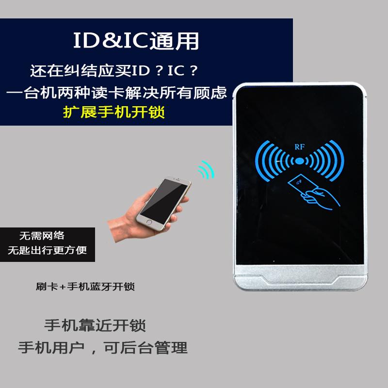 IC/ID卡门禁机,双频门禁机,(图3)