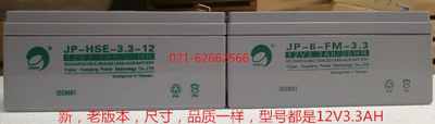 Jinbo JP-HSE-3.3-12/new version JP-6FM-3.3/both 12v3.3ah are universally used for fire reports