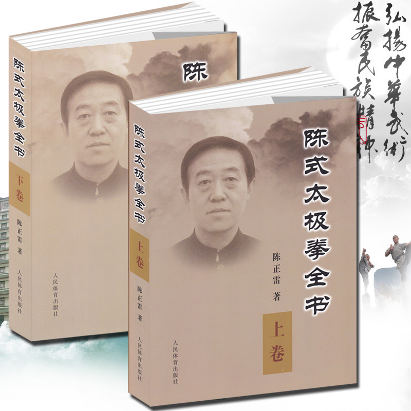 Good Full 2 The Book Chen Style Tai Chi Chuan The Complete Book·the Next Volume