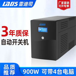 Radiss UPS uninterruptible power supply H1500 computer server power failure power supply 1500VA / 900W compatible group Hui NAS Wi-Union automatic open shutdown voltage regulator emergency 1 hour