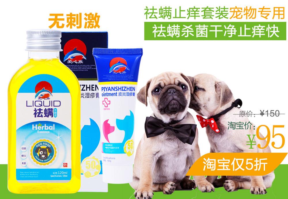 猫狗皮肤病祛螨虫皮炎湿疹细菌套装祛螨止痒液药浴杀菌止痒软膏套装犬猫