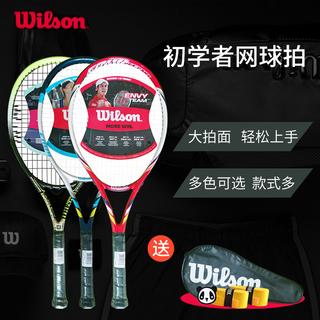 Ракетки теннисные,  Wilson теннис бить уилл нижний один мужской и женщины новичок уилл победа университет сырье теннис бить обучение установите, цена 3577 руб