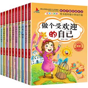 【10册】好孩子励志成长记注音版