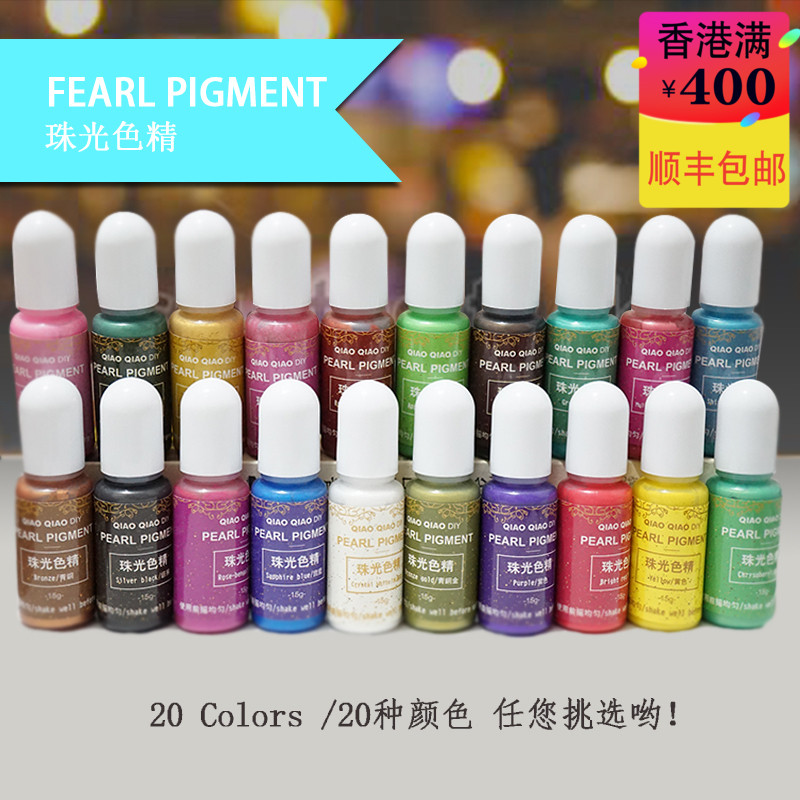 Qiao Qiao DIY dijiao color fine pearlescent oil pigment color with uv glue  handmade odorless diy jewelry materials