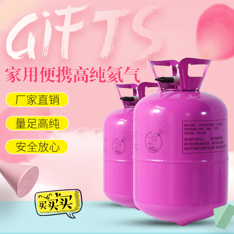 Shubaozhai Balloon Helium Tank Bottle Household Balloon Inflator Inflator  Air Balloon Bottle