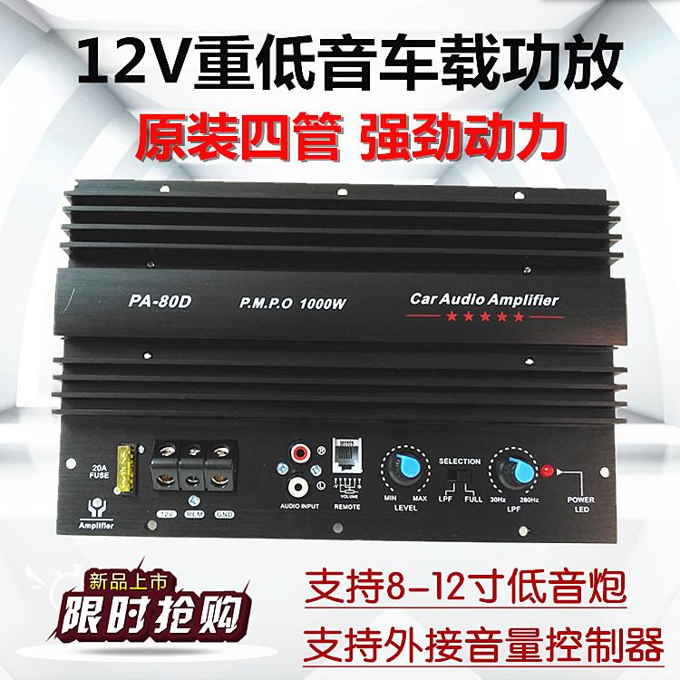 重音响12V组装汽车低音板功放8-12寸大功率套件低音炮功放板车载