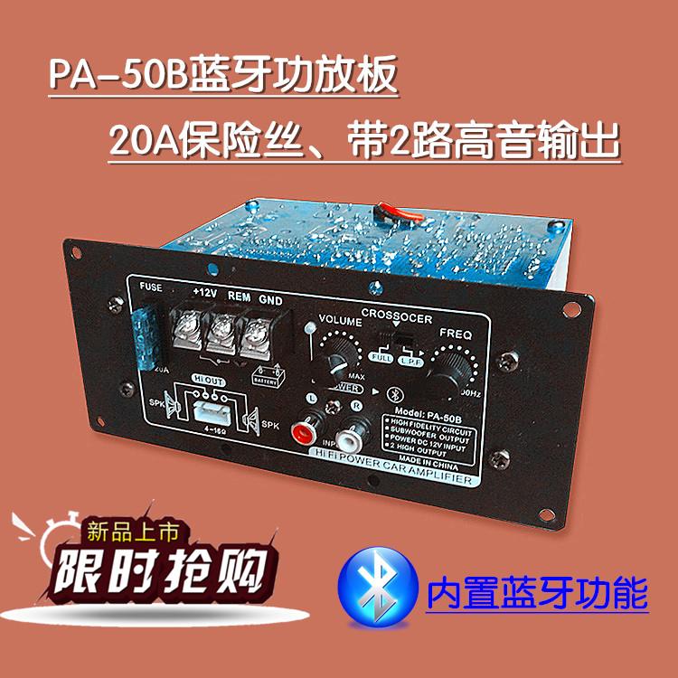 大功率12V汽车音响蓝牙功放板套件重低音车载低音炮功放板diy改装