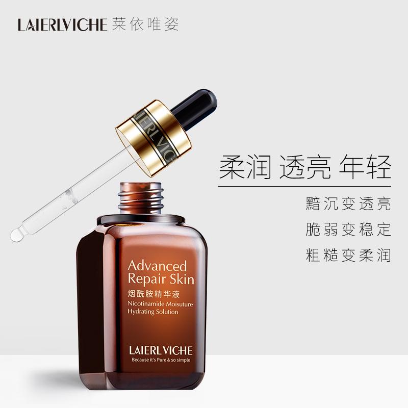 【买一送二】烟酰胺肤色改善暗沉提亮原液护肤细腻修护百搭精华液