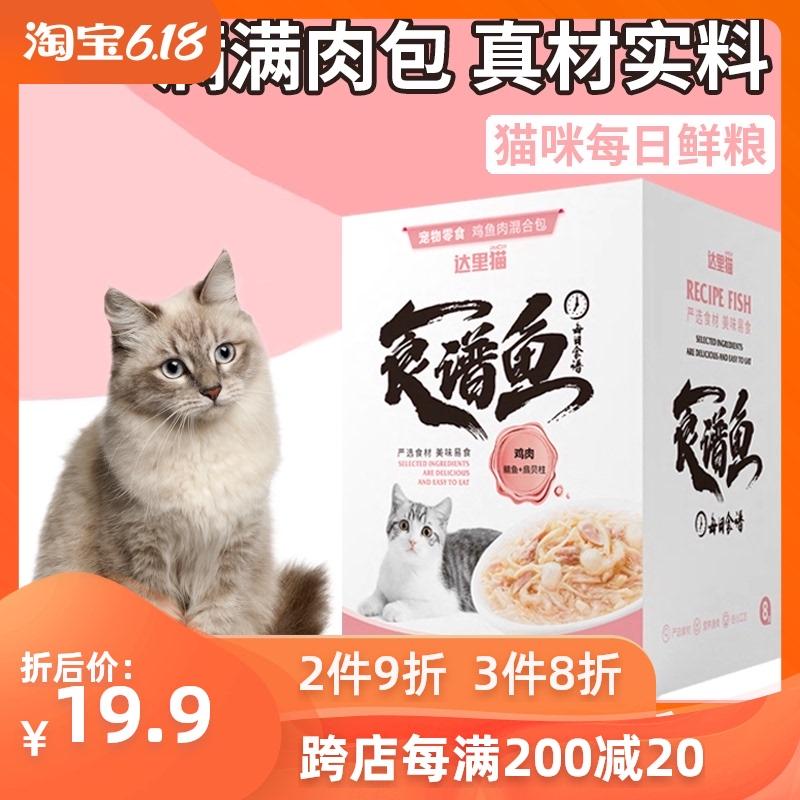 Dali Cat Recipe Fish Fish Gói 8 túi Cat Snack Cat Đóng hộp Staple Cá Fish Cat Thức ăn ướt Mèo trưởng thành Mèo con - Đồ ăn nhẹ cho mèo