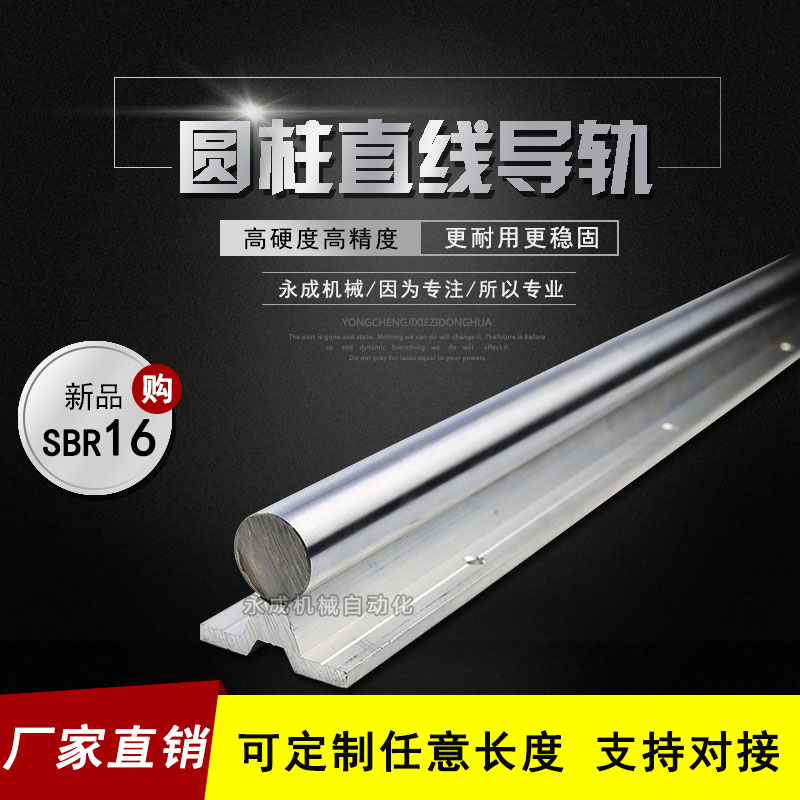 Guide rail SBR16 with support linear optical axis aluminum support rail linear guide SBR guide sbr slide