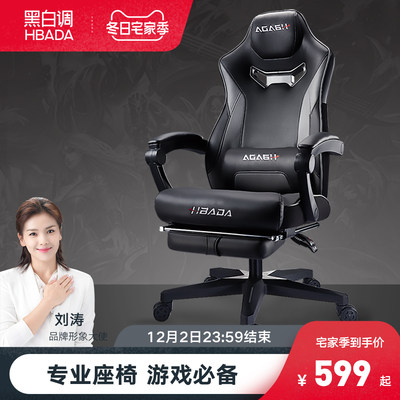 Black and white tuning competitor household seat boss chair lifting chair back turning chair game chair lying computer chair