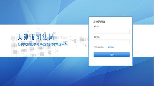天津落地司法服务云项目,助力公共法律服务体系建设