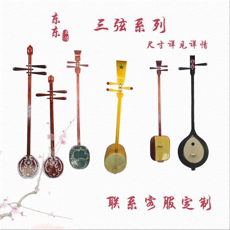 Đạo cụ múa gỗ Đại lớn, vừa và nhỏ ba chuỗi dây nhạc cụ thiểu số Sava mùa đông nóng không tùy chỉnh