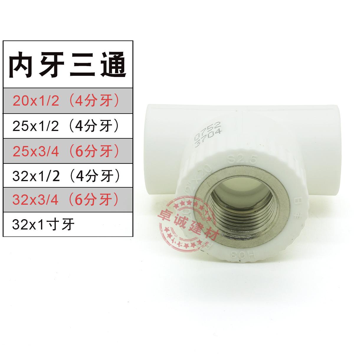 Трубы полипропиленовые, Аксессуары Rifeng  PPR 20/25/32