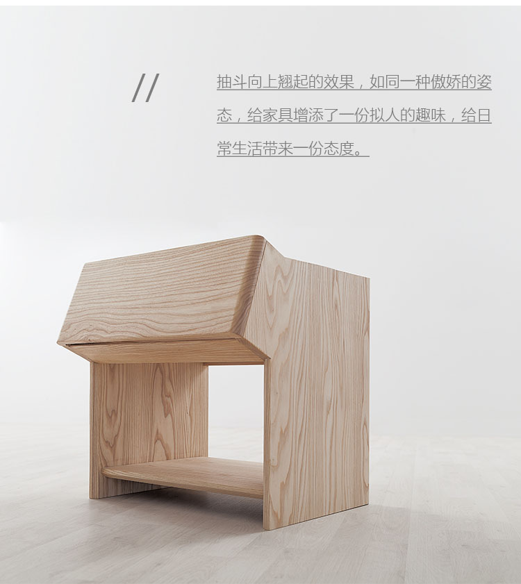 【厌式房间】设计 实木床头柜 傲娇柜 胡桃木白蜡 文艺