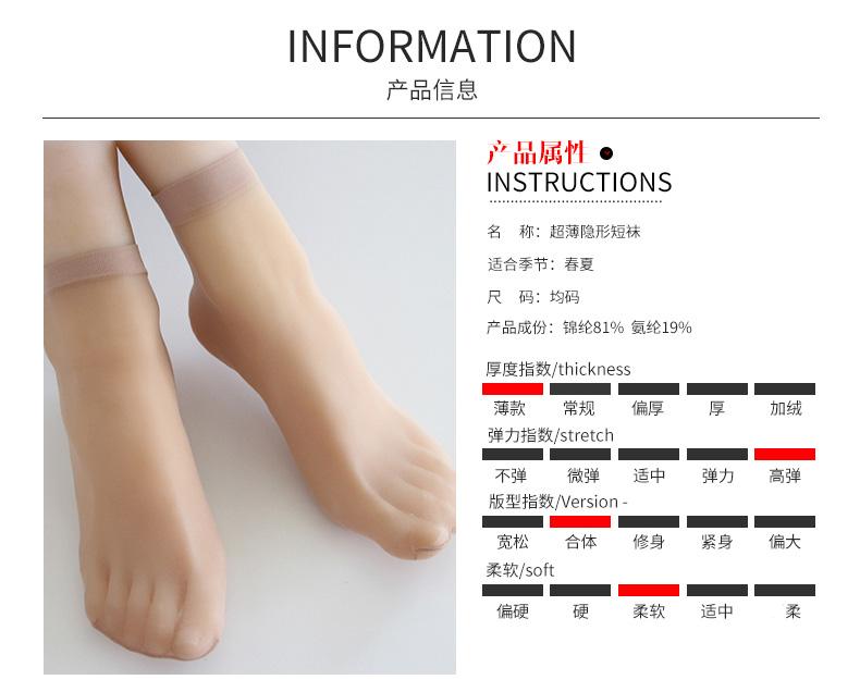 永春丝袜夏超薄短袜 脚尖透明丝袜 薄袜子 女袜子商品详情图