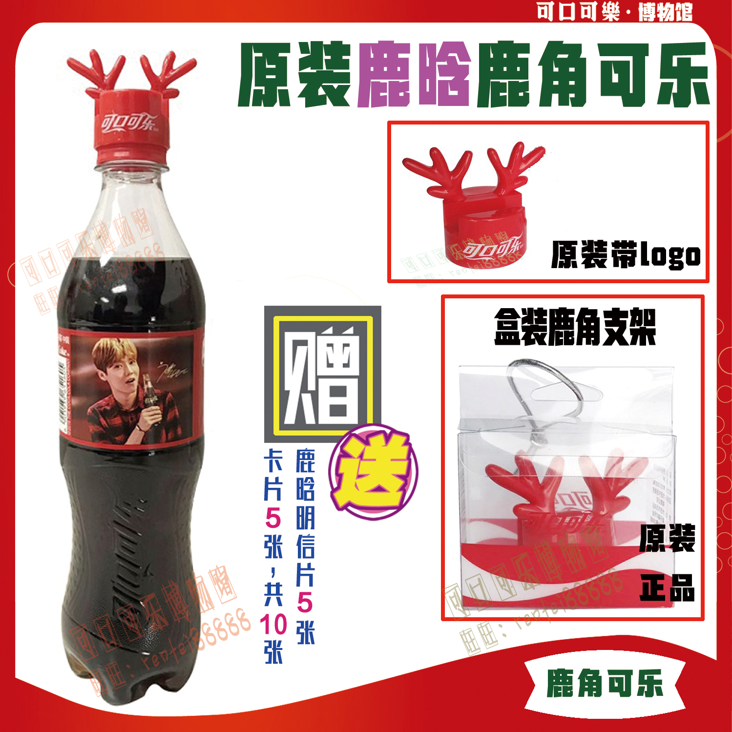 Сувенир Coca-Cola Панты Кока-Колы тайный язык бутылок олень Хан ограниченным тиражом рога рога рога рога бутылка крышка держатель телефона чехол
