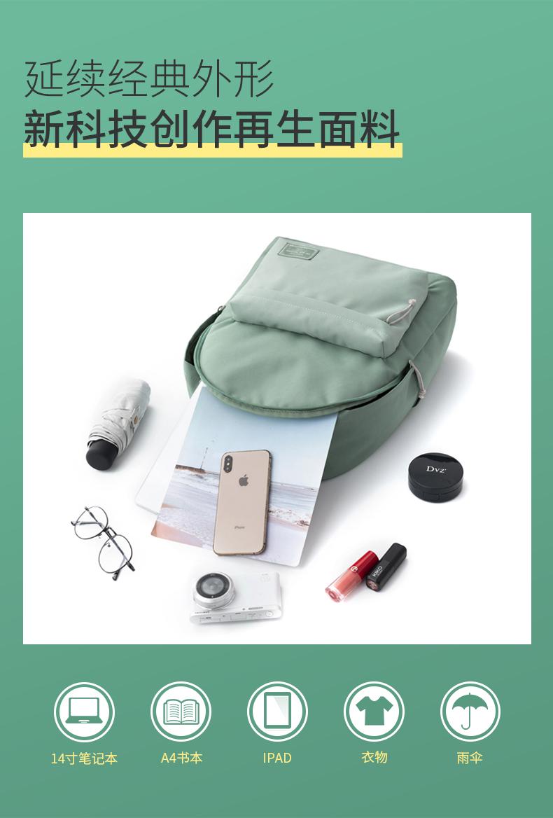 森系学生书包女风新环保材料揹包简约潮流后揹包男详细照片