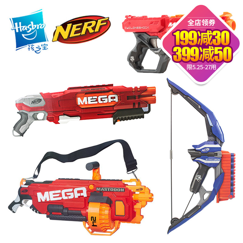 Hasbro Nerf soft bullet gun hot fire MEGA series God of war Hurricane dark war launcher red sniper hand cannon toy