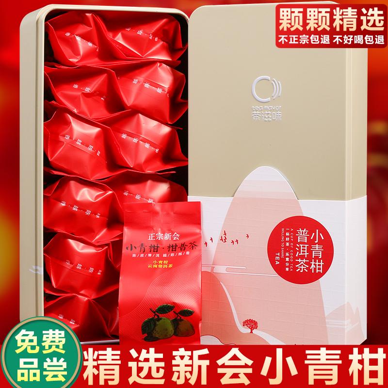 云南小青柑茶叶普洱茶十年陈皮熟宫廷柑普新会橘桔普茶15颗/盒装