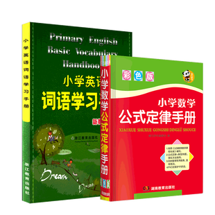 【两本】小学英语词语手册和数学公式定律