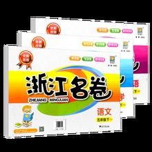 浙江名卷五年级下册语文数学英语练习册