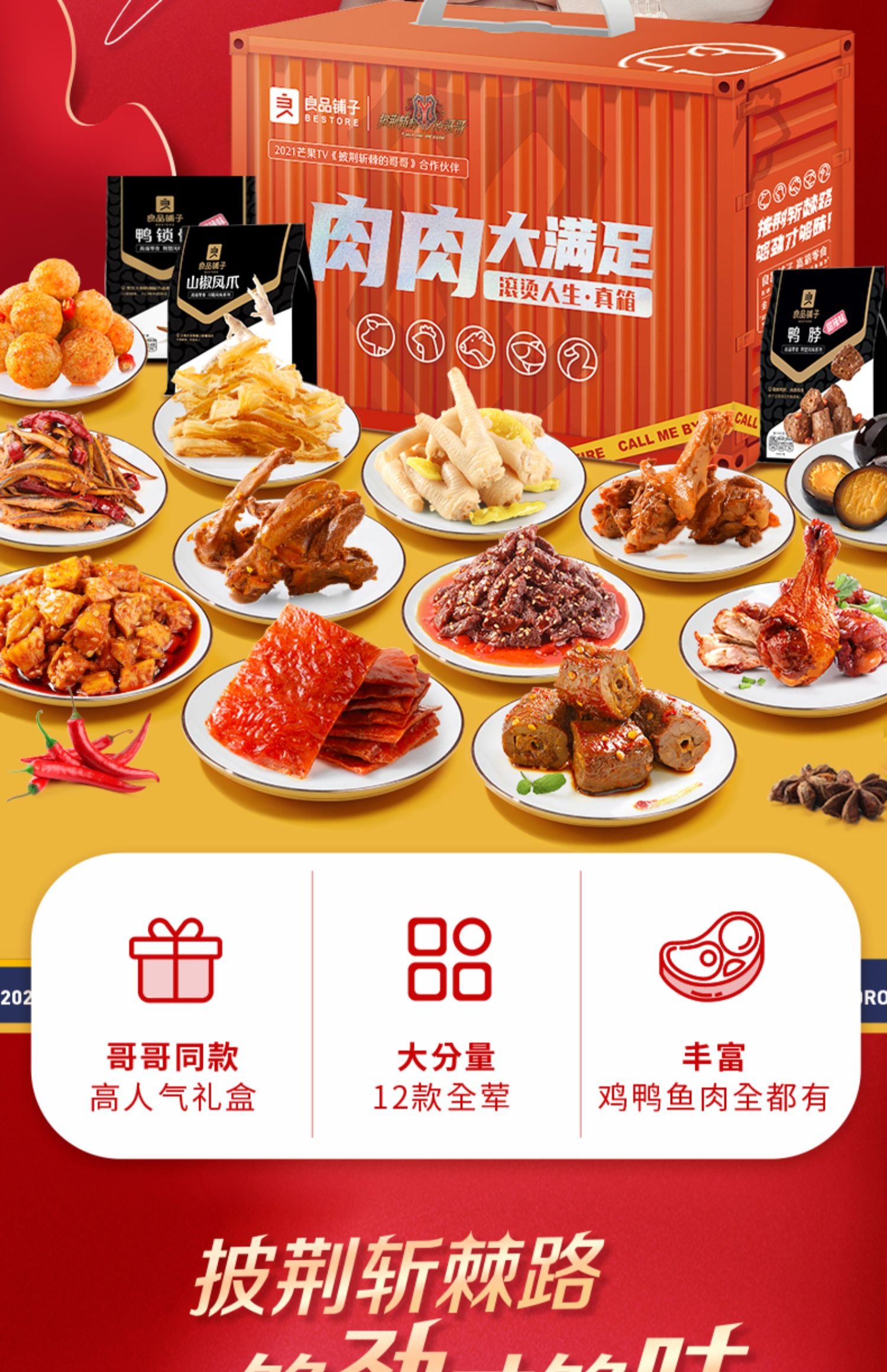 【良品铺子】无肉不欢零食大礼盒1576g3