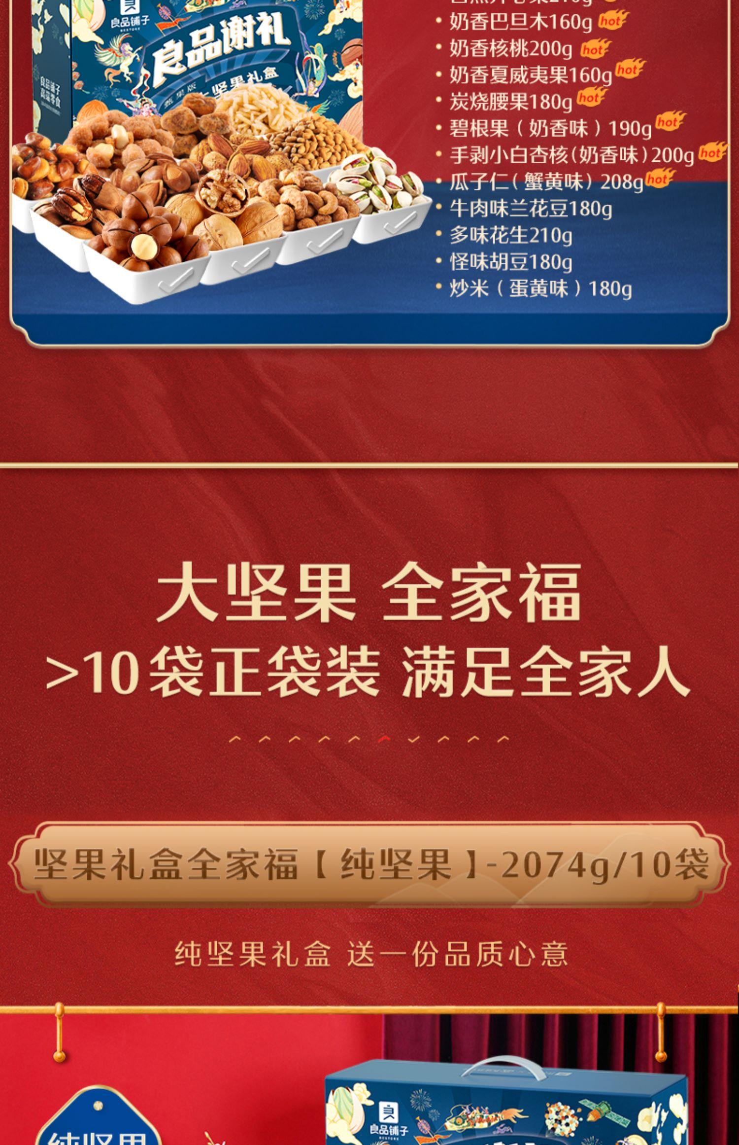 【良品铺子】中秋坚果礼盒10袋全坚果6