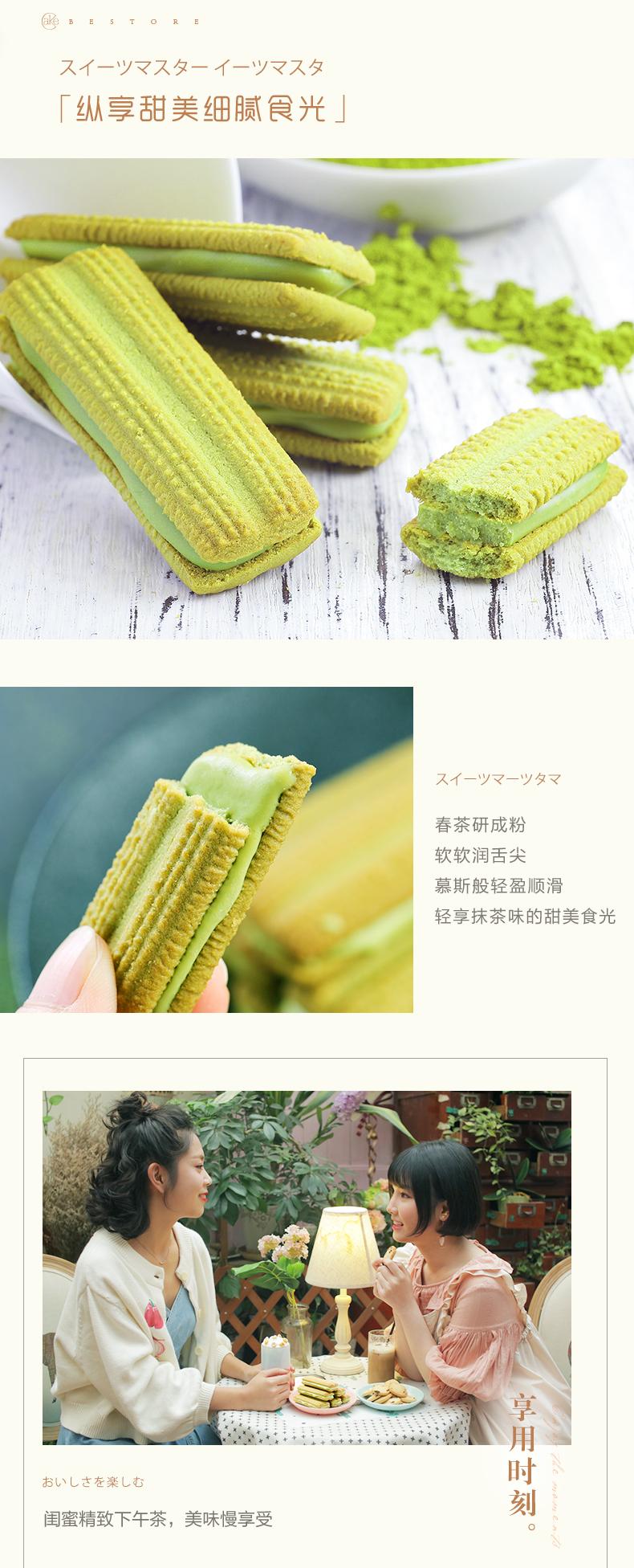 【良品铺子抹茶夹心饼干盒】抹茶味曲奇饼干网红零食品详细照片