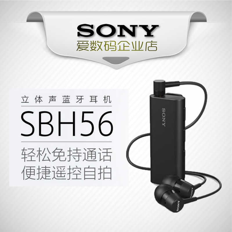 Usd 104 65 Clear Goods Sony Sony Sbh56 Bluetooth Headset Stereo Phone Hands Free Call Into Ear Headset National Bank Wholesale From China Online Shopping Buy Asian Products Online From The