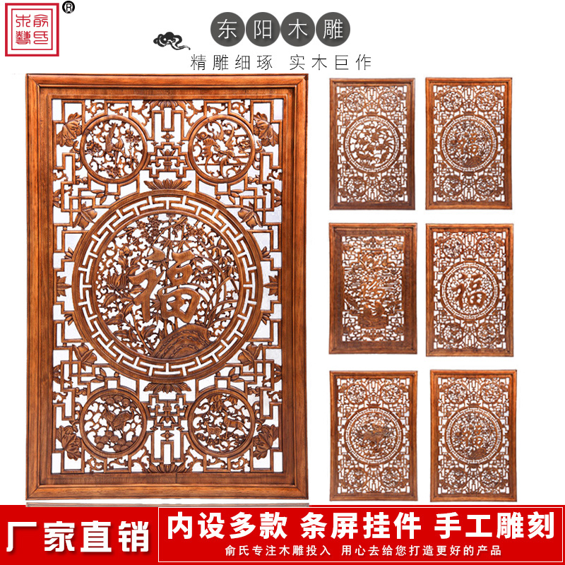 Cheap Purchase China Agnet Dongyang Woodcarving Hanging Screen