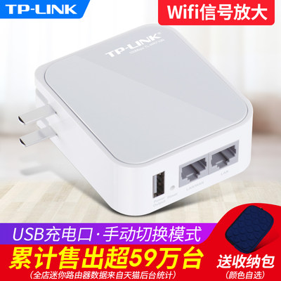 TP-LINK Mini Wireless Router AP Home Small Portable Wired WiFi Signal Amplifier Contrast TL-WR710N High Speed ​​Wall Wall Fiber Broadband Unlimited 710N700N