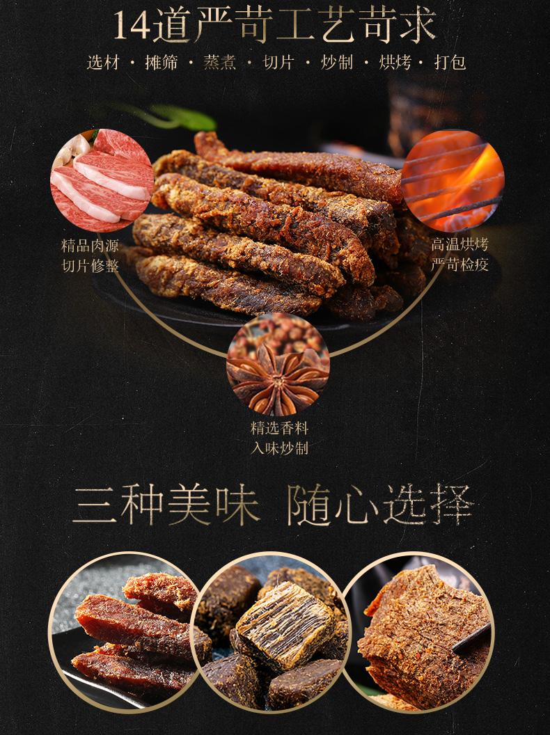 牛肉三 合一PC_03.jpg