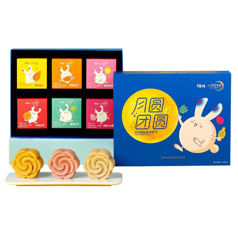 【百草味】网红多口味水果月饼礼盒装