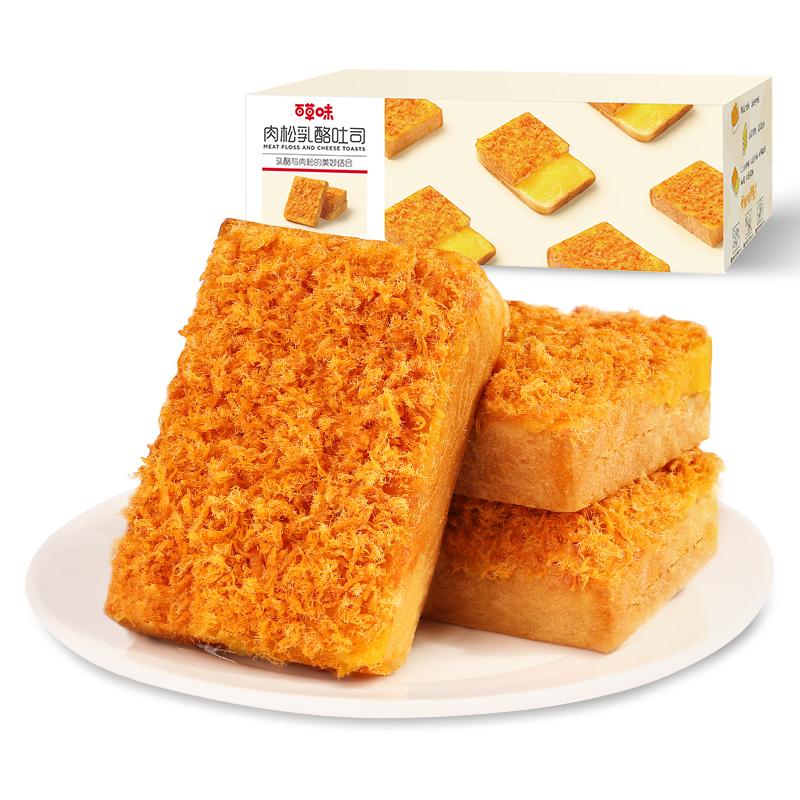 百草味肉松乳酪吐司520g岩烧奶酪整箱营养学生休闲零食品小吃