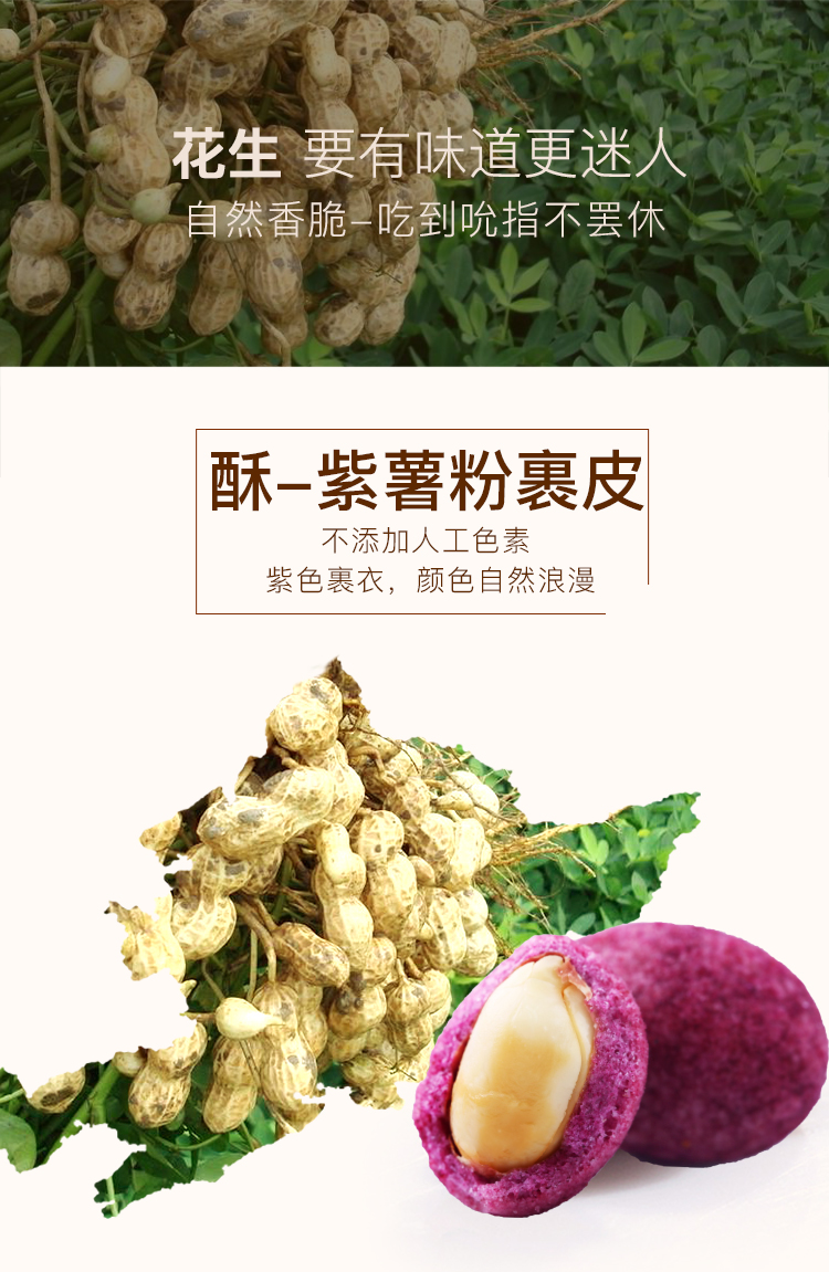 紫薯花生_02.jpg