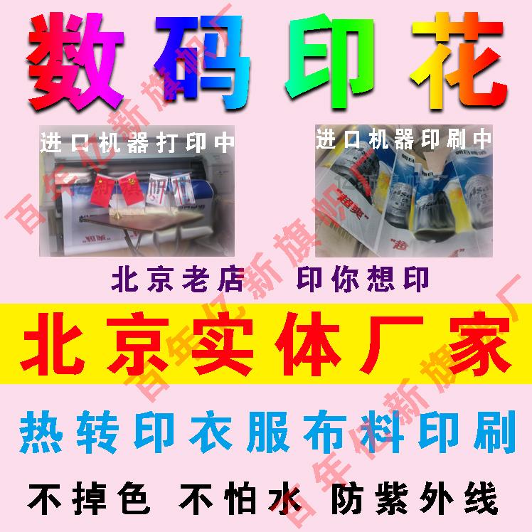 Beijing digital printing processing thermal transfer fabric printing  proofing custom custom cloth clothing fabric printing