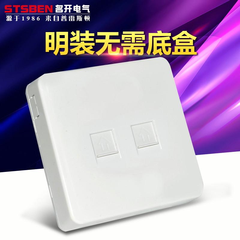 名开电脑86型明装双口线盒插座二位网络面板明插座两位电气网线