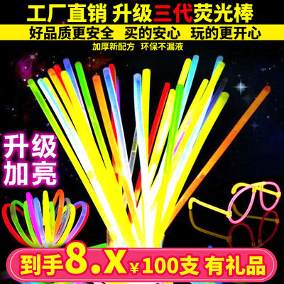 Glow stick clothes stall night luminous bracelet disposable children's toy concert vibrato with the same paragraph issued