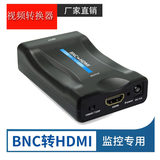 BNC turn HDMI converter analog video transfer HDMI converter coaxial high-definition display device video transfer
