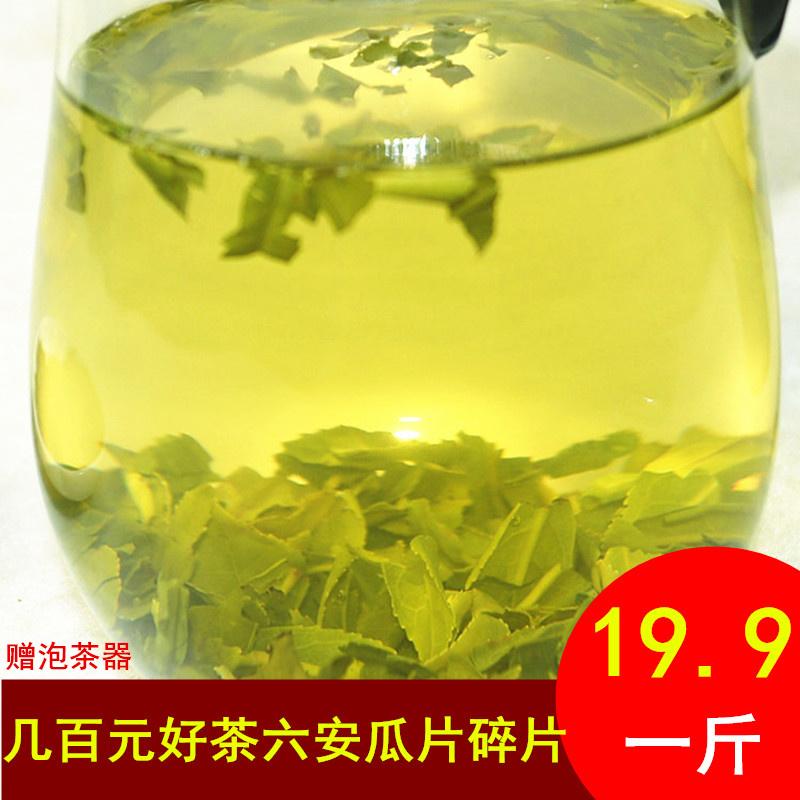Сотни до верх 2018 новый Чай Люан дыни таблеток супер-класса штук 500г чай разбитые углы зеленый чай весенний чай рубились
