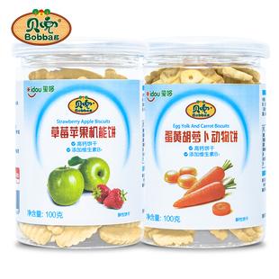 【贝兜】高钙水果机能饼干100g*2罐