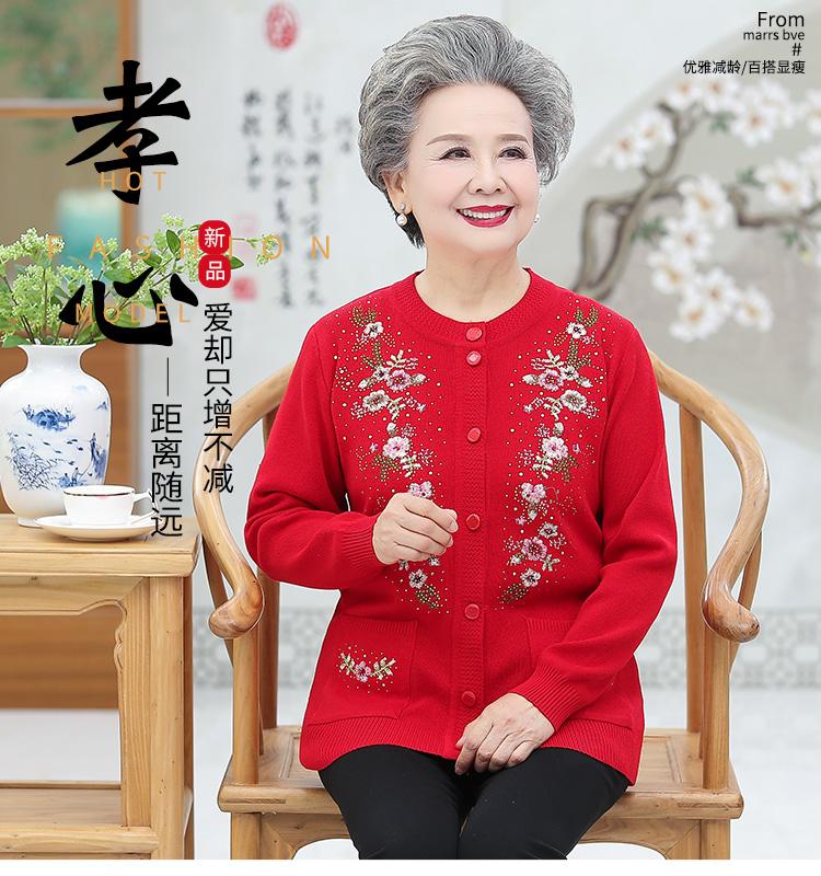 大唐夫人氣質女裝 2020新款中老年人繡花長袖開衫上衣外套奶奶裝春秋季寬松針織開衫