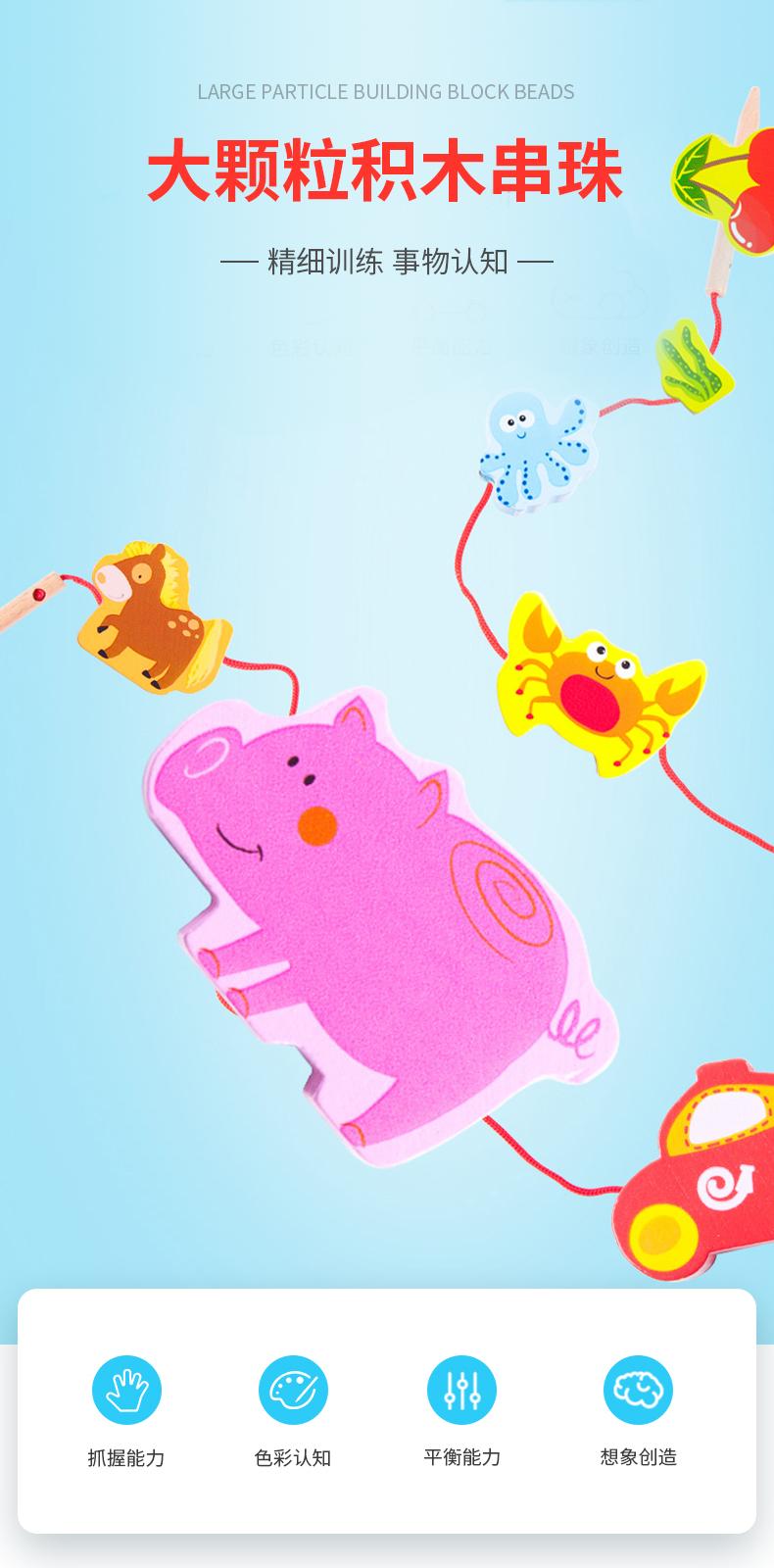 可来赛益智串珠儿童玩具幼儿穿珠子岁男女宝宝积木製穿绳早教详细照片